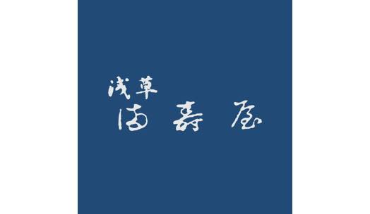 中島重久堂