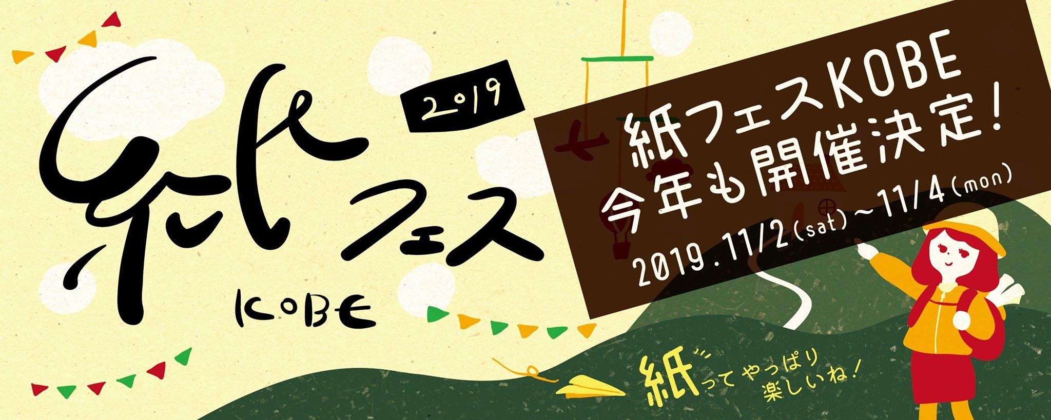 2019年の紙フェス神戸開催が決定しました!