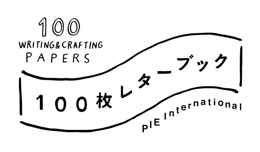 PIE International(100枚レターブック)