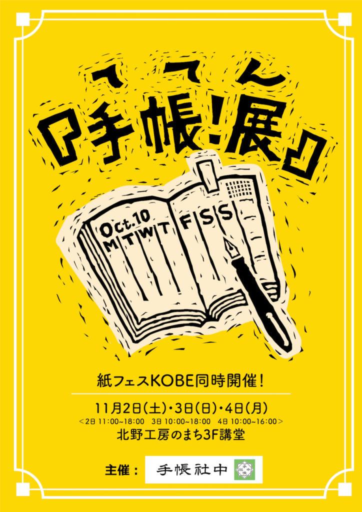 今年も【手帳 ! 展 ・ててん】同時開催!!