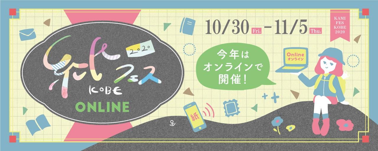 紙フェスKOBE2020 今年はオンライン開催致します