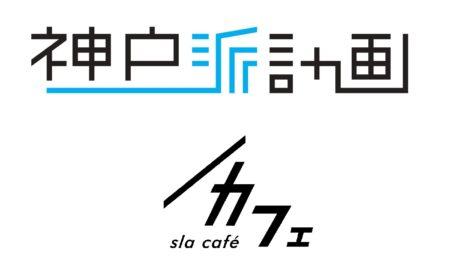 神戸派計画×スラカフェ